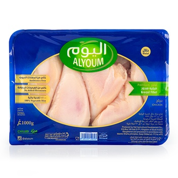 Ayloum Chicken Breast - 1000g
